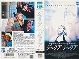 ジュリア ジュリア [VHS]