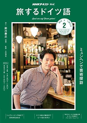 NHKテレビ 旅するドイツ語 2019年 2月号 [雑誌] (NHKテキスト)
