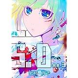 L.S.D【合本版】3巻 (NINO)