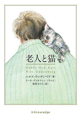 老人と猫の詳細を見る