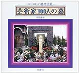 芸術家100人の墓―ヨーロッパ墓地巡礼