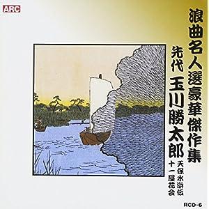 浪曲名人選豪華傑作集(天保水滸伝、他)