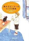 夢みるピーターの七つの冒険 (中公文庫)