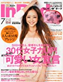 In Red (インレッド) 2012年 07月号 [雑誌]