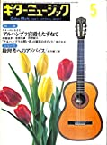 ギターミュージック 1975年5月号 特集:ギターのふるさと アルハンブラ宮殿をたずねて 西條道孝