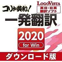 コリャ英和! 一発翻訳 2020 for Win|ダウンロード版