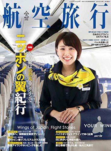 航空旅行 2020年3月号