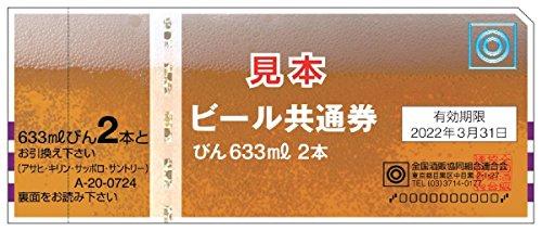 ビール券 商品券633ml瓶ビール2本×...