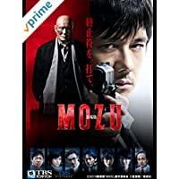 劇場版 MOZU【TBSオンデマンド】