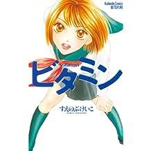 ビタミン (別冊フレンドコミックス)