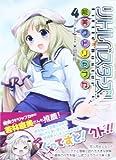 リトルバスターズ!能美クドリャフカ 4 (IDコミックス REXコミックス)