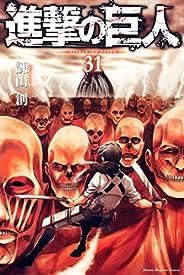 進撃の巨人(31) (週刊少年マガジンコミックス)