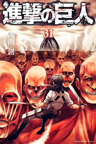 進撃の巨人(31) (週刊少年マガジンコミックス) Kindle版