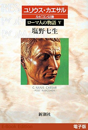 ユリウス・カエサル ルビコン以後──ローマ人の物語[電子版]Vの詳細を見る
