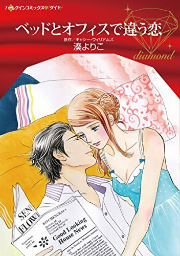 ベッドとオフィスで違う恋 (ハーレクインコミックス・ダイヤ ミ 1-2)