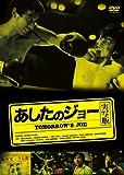 あしたのジョー (実写版) [DVD]