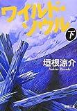 ワイルド・ソウル〈下〉 (新潮文庫)