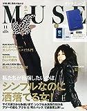 otona MUSE (オトナ ミューズ) 2014年 11月号 [雑誌]