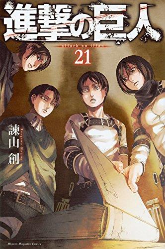 進撃の巨人(21): 週刊少年マガジン