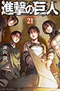 進撃の巨人(21) (講談社コミックス)