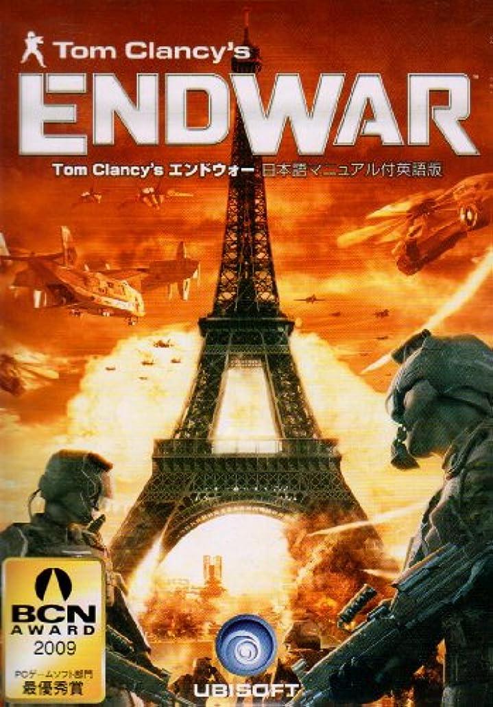 キリスト教フルーティー意義Tom Clancys EndWar 日本語マニュアル付英語版