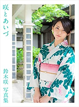 [鈴木咲]の咲とあいづ: 福島県 会津若松市 全編撮り下ろし 鈴木咲 写真集