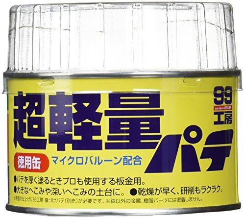 ソフト99(SOFT99) 補修用品 超軽量パテ 徳用缶 3...