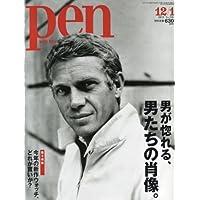 Pen (ペン) 2012年 12/1号 [雑誌]