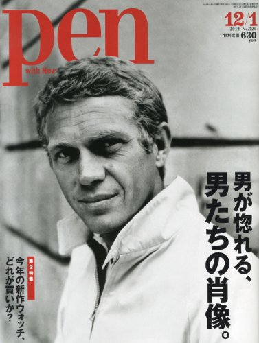 Pen (ペン) 2012年 12/1号 [雑誌]の詳細を見る