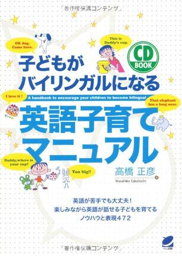 子どもがバイリンガルになる英語子育てマニュアル(CD BOOK)