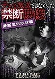 テレビ放送できなかった禁断映像4 最新風俗潜入取材編[DVD]