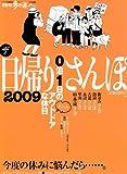 ザ・日帰りさんぽ 2009 (散歩の達人テーマ版MOOK)