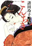 こんちき―あくじゃれ瓢六捕物帖 (文春文庫)