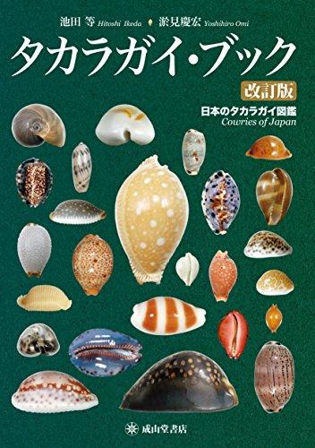 タカラガイ・ブック(改訂版)ー日本のタカラガイ図鑑ー