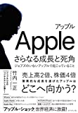 アップルさらなる成長と死角 画像