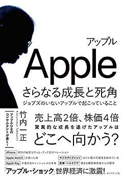 [竹内 一正]のアップルさらなる成長と死角