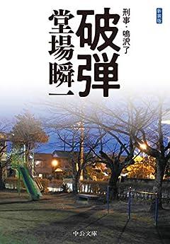 新装版-破弾-刑事・鳴沢了 (中公文庫 と 25-46 刑事・鳴沢了)