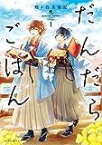 だんだらごはん(1) (ARIAコミックス)