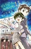 ひとりぼっちの地球侵略(13) (ゲッサン少年サンデーコミックス)