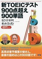 新TOEICテスト900点超え900単語 ([テキスト])