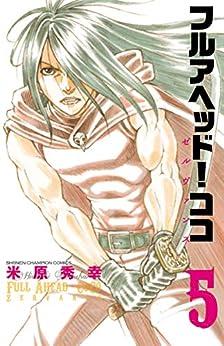 [米原秀幸]のフルアヘッド!ココ ゼルヴァンス 5 (少年チャンピオン・コミックス)