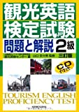 観光英語検定試験 問題と解説 2級 (CD付)