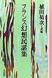 フランス幻想民話集 (教養ワイドコレクション (051))