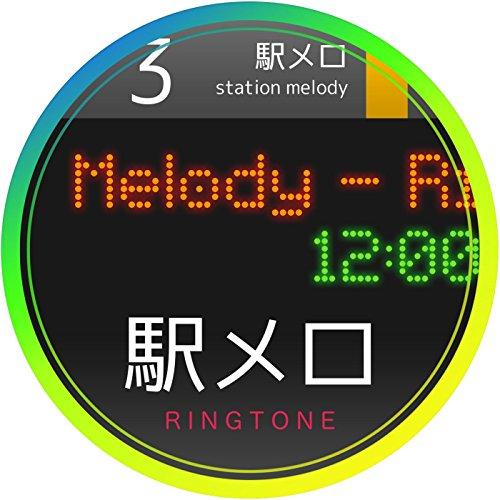 「黒部宇奈月温泉駅」北陸新幹線風 サウンド
