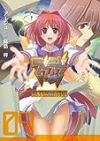 マブラヴオルタネイティヴ 09 (電撃コミックス)