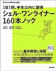 1日1問、半年以内に習得 シェル・ワンライナー160本ノック Software Design plus