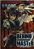 BEHIND MASTER(3) (ガンガン WINGコミックス)