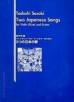 GG266 ヴァイオリン(フルート)とギターのための 2つの日本の歌 佐々木忠