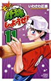 もっと野球しようぜ! 11 (少年チャンピオン・コミックス)
