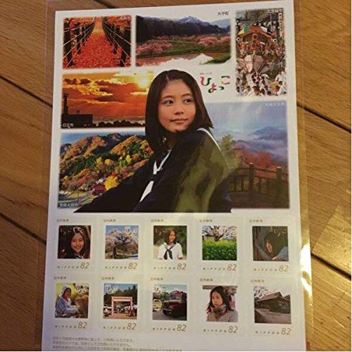 NHKの朝ドラ 有村架純さん 「ひよっこ」の記念切手シート(82円×10枚) -